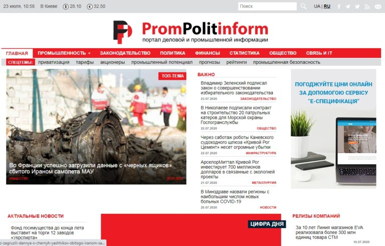 Главная_страница_Prompolitinform_RU