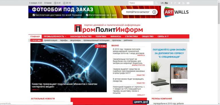 Главная_страница_портала_ПромПолитИнформ_RU2
