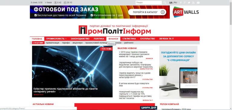 Головна_сторінка_порталу_ПромПолітІнформ_UA2