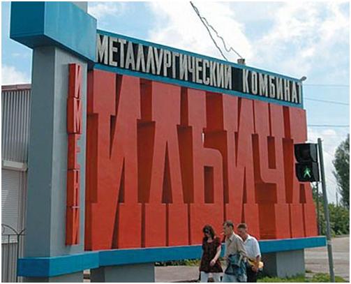 РЕЛИЗЫ_Мариупольский_меткомбинат_им_Ильича