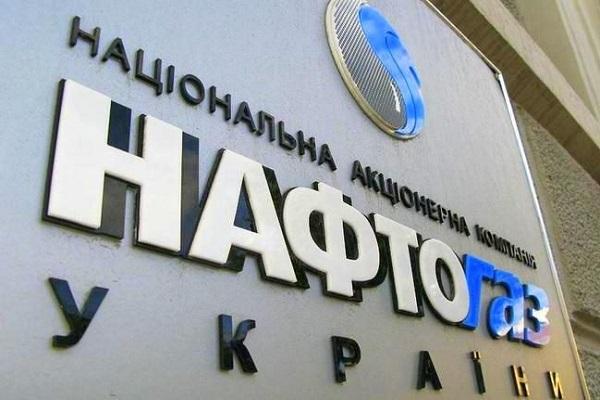 Naftogaz-e1513943578701
