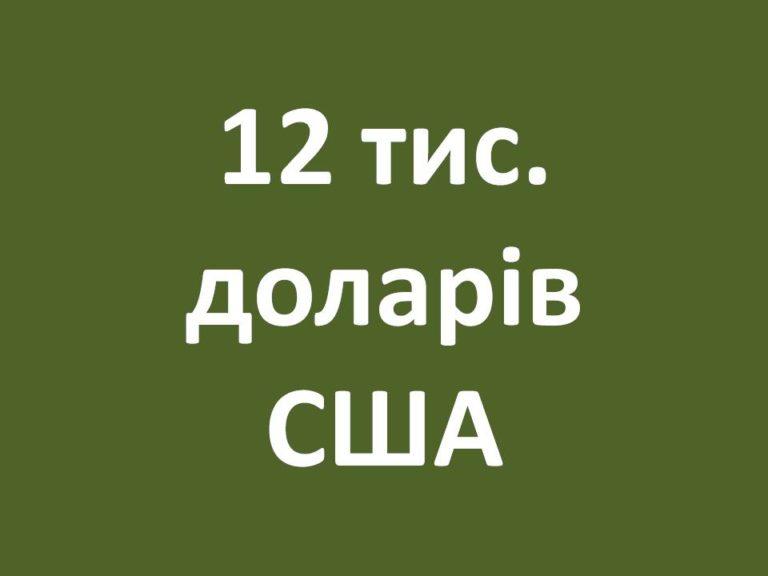 Цифра_дня_від_18_05_07_Про_12_тис_долларів_обходиться_один_український_солдат_на_рік_УКР