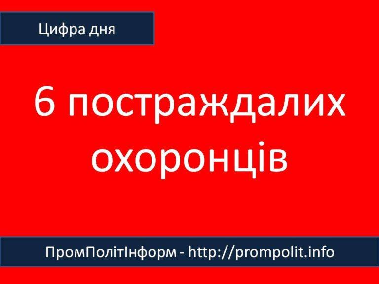 Цифра_дня_від_18_05_14_Про_6_постраждалих_охоронців_від_вибух_у_Києві_UА_02