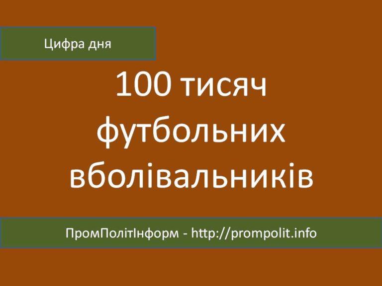 Цифра_дня_від_18_05_17_Про_100_тисяч_туристів_приїдуть_у_Київ_на_Фінал_ЛЧ_УЄФА_UА_01