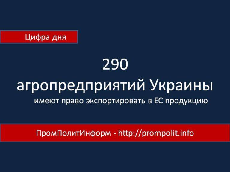Цифра_дня_від_18_06_06_Про_290_украинских_агропредприятий_могут_экспортировать_в_ЕС_RU_01