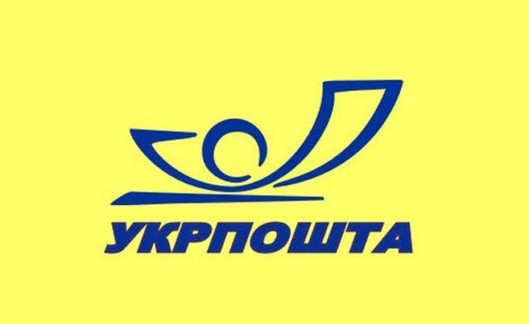 ukrpochta1