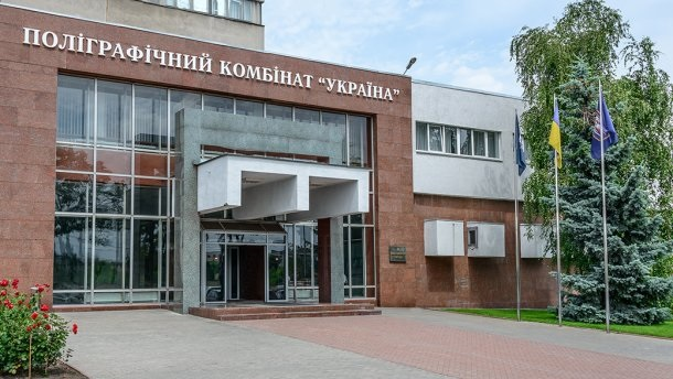 СУСПІЛЬСТВО_Поліграфкомбінат_Україна_НЕ_ЗА_ГРАТАМИ_03