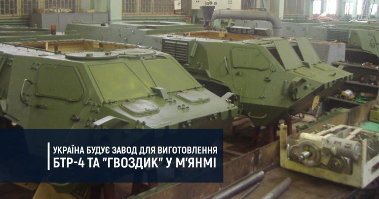 Ukraine-to-build-armoured-vehicle-assembly-plant-in-Myanmar
