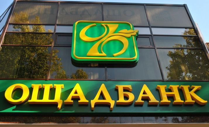 picture2_oschadbank-vyigra_348138_p0