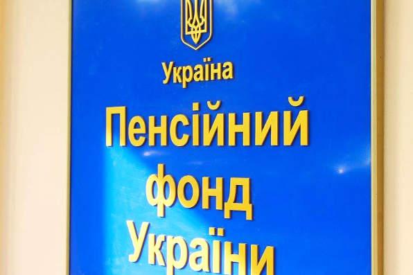20_02_24_Пенсійний_Фонд_України