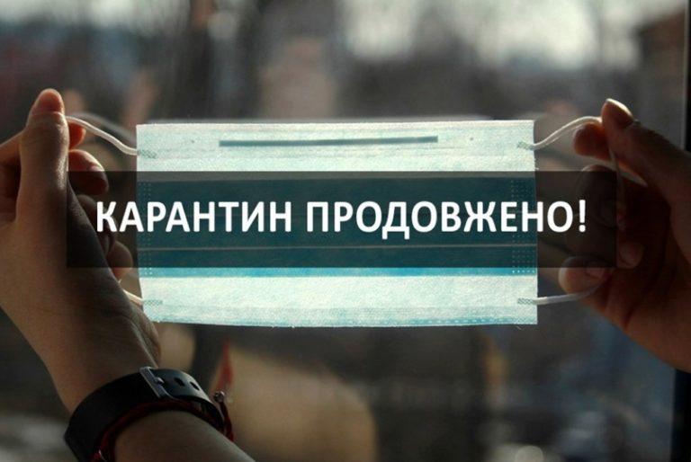 1588661969_karantynprolongovano-1-e1589981030483
