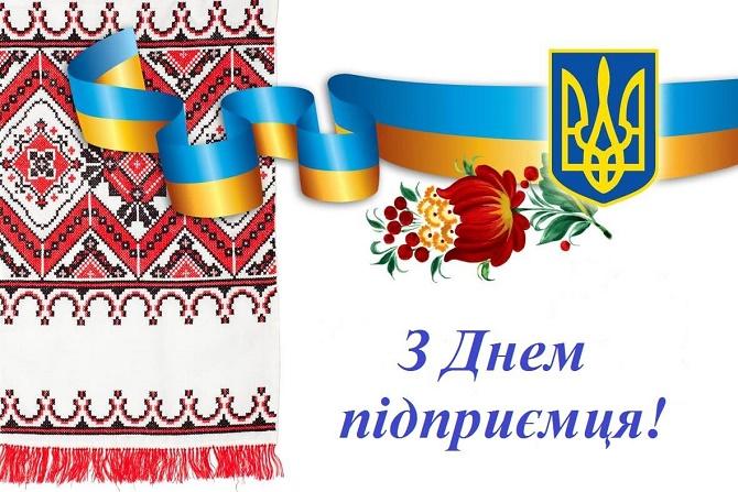 z_dnem_pidpriemcya