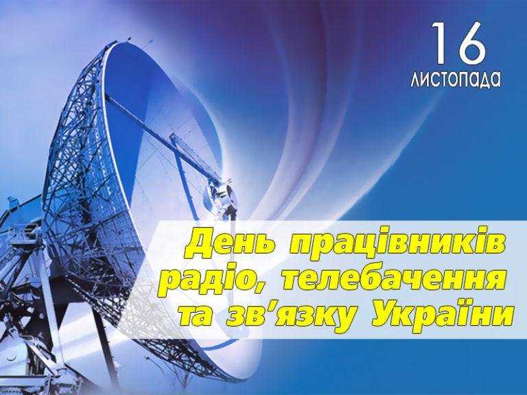 16-Den-pratsivnykiv-radio-telebachennya-ta-zv-yazku-Ukrayiny