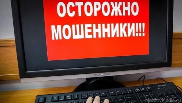 20_12_08_Осторожно_мошенники_01