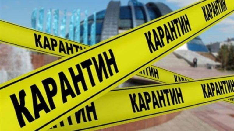 21_01_04_Зачинено_Карантин